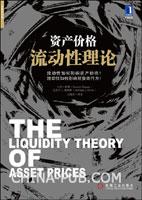 (特价书)资产价格流动性理论