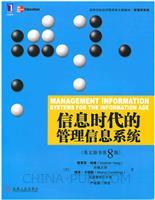 (特价书)信息时代的管理信息系统(英文原书第8版)