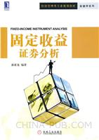 (特价书)固定收益证券分析