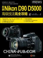 (特价书)尼康Nikon D90 D5000高级技法完全攻略