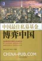 (特价书)中国最佳私募基金之博弈中国