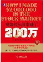 (特价书)我如何从股市赚了200万(珍藏版)