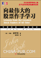 向最伟大的股票作手学习[图书]
