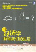(特价书)用经济学解释我们的生活