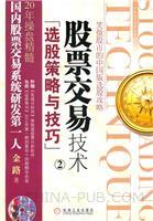 (特价书)股票交易技术(2):选股策略与技巧