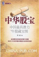 中华股宝:中国最具潜力的牛股藏宝图[图书]