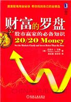 (特价书)财富的罗盘:股市赢家的必备知识