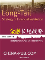 金融长尾战略:金融创新的长尾风险与后全能银行时代