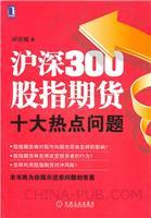 沪深300股指期货十大热点问题[按需印刷]
