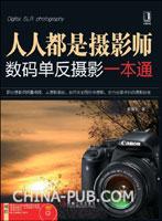 (特价书)人人都是摄影师:数码单反摄影一本通