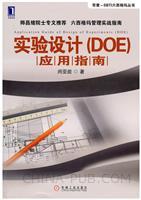实验设计(DOE)应用指南[按需印刷]