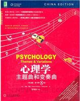 心理学:主题曲和变奏曲(英文版.原书第8版)