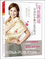 闪亮职场:风靡日本的形象修炼术