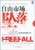 (特价书)自由市场的坠落
