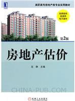 (特价书)房地产估价(第2版)