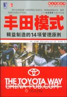 丰田模式:精益制造的14项管理原则