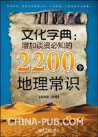 (特价书)文化字典:增加谈资必知的2200个地理常识