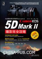 (特价书)Canon EOS 5D Mark Ⅱ摄影完全攻略