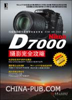 (特价书)Nikon D7000摄影完全攻略
