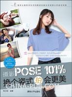 摄影POSE101%,换个姿势拍会更美
