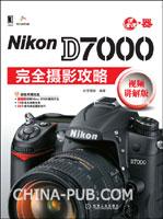 (特价书)Nikon D7000完全摄影攻略:视频讲解版