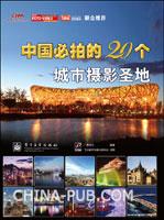 中国必拍的20个城市摄影圣地