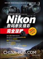 (特价书)Nikon数码单反摄影完全攻略