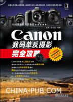 (特价书)Canon数码单反摄影完全攻略