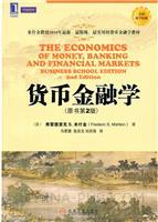 (特价书)货币金融学(美国商学院版,原书第2版)