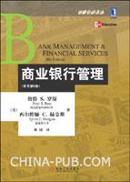 商业银行管理(原书第8版)[按需印刷]