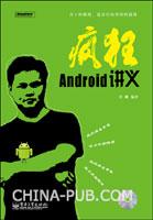 疯狂Android讲义(附光盘)