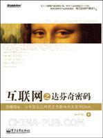 互联网之达芬奇密码:浪潮揭秘:与中国五亿网民互为影响的互联网DNA