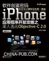 软件创富密码:iPhone应用程序开发攻略之深入浅出Objective-C 2.0(双色)