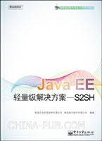 Java EE轻量级解决方案--S2SH