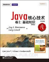 Java核心技术:卷Ⅰ:基础知识:第8版(评注版)