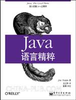 Java语言精粹