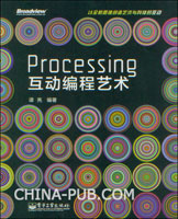 Processing互动编程艺术(国内第一本Processing专著)