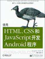 使用HTML、CSS和JavaScript开发Android程序
