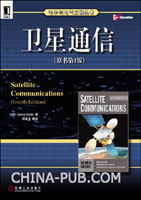 卫星通信(原书第4版)