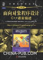 (特价书)面向对象程序设计:C++语言描述(原书第2版)(各章节均配备了大量的练习和编程习题)