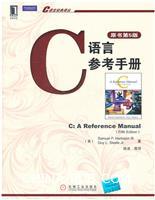 (特价书)C语言参考手册(原书第5版)
