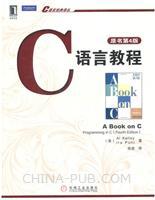 C语言教程(原书第4版)