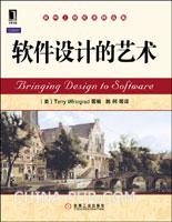 软件设计的艺术[图书]