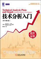 (特价书)技术分析入门(原书第3版)