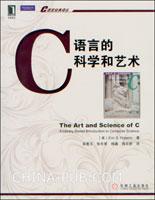 (特价书)C语言的科学和艺术