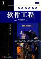 软件工程(英文版.第9版)(系统介绍软件工程理论的经典教材)