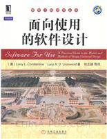 (特价书)面向使用的软件设计(软件工程技术精选集)(第10届Jolt震撼大奖获奖图书)