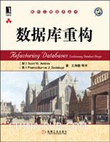 (特价书)数据库重构(软件工程技术精选集)(第17届Jolt生产效率大奖获奖图书)
