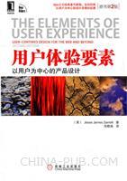 用户体验要素:以用户为中心的产品设计(原书第2版)(UI设计丛书)(全彩印刷)