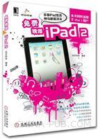 免费玩爆iPad2